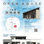 オープンハウス開催します!2/16(土)17(日)佐賀市本庄町