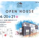 オープンハウス開催します!4/20(土)21(日)佐賀市鍋島町