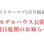 【ワイヤーママ 5月号掲載】モデルハウス公開期日延期のお知らせ