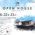 オープンハウス開催します!6/22(土)23(日)小城市芦刈町
