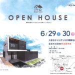オープンハウス開催します!6/29(土)30(日)佐賀市兵庫南
