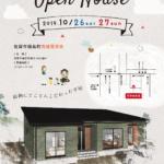 オープンハウス開催します!10/26(土)27(日)佐賀市鍋島