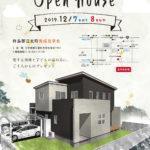 オープンハウス開催します!12/7(土)8(日)江北町