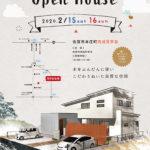オープンハウス開催します!